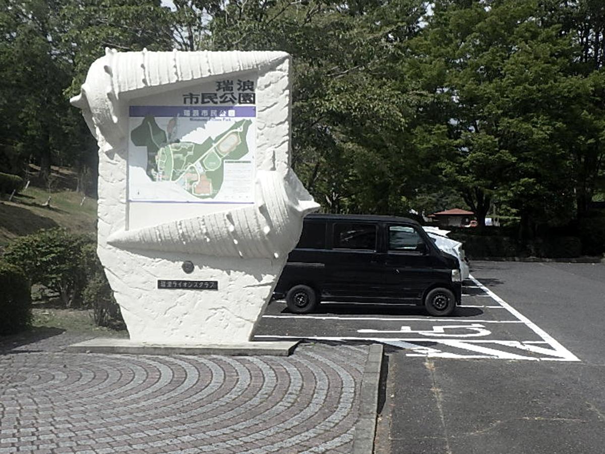 市民公園案内看板設置着工前